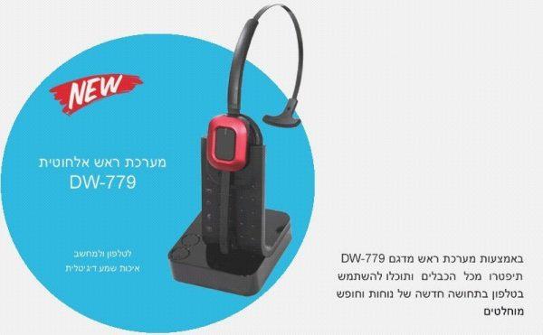 מערכת ראש אלחוטית לטלפון ולמחשב מדגם DW-779